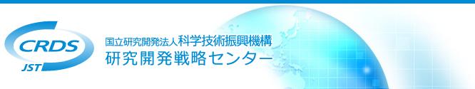 国立研究開発法人科学技術振興機構 研究開発戦略センター